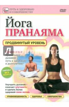Йога Пранаяма. Продвинутый уровень (DVD) йога дыхания оздоровительные пранаямы на каждый день