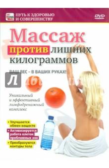 Массаж против лишних килограммов (DVD)