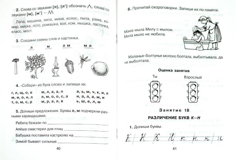 Иллюстрация 1 из 26 для 30 занятий по русскому языку для предупреждения дисграфии. 3-4 классы - Ольга Чистякова | Лабиринт - книги. Источник: Лабиринт