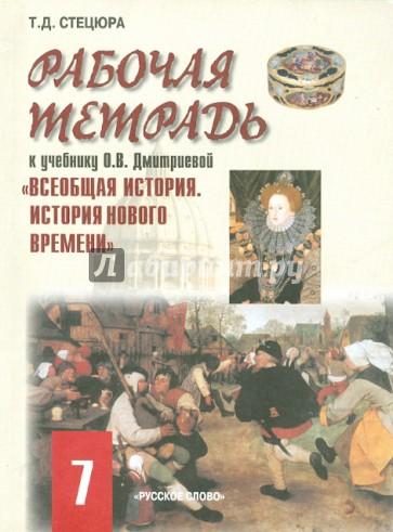 ГДЗ по истории 7 класс Дмитриевна