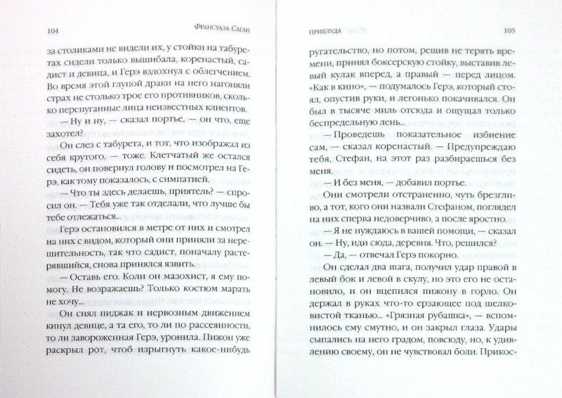 Иллюстрация 1 из 10 для Приблуда - Франсуаза Саган | Лабиринт - книги. Источник: Лабиринт