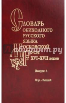 Словарь обиходного русского языка Московской Руси XVI-XVII вв. Выпуск 3