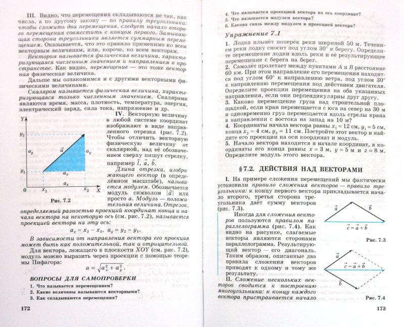 Иллюстрация 1 из 13 для Физика. 9 класс. Учебник для общеобразовательных учреждений - Пинский, Разумовский, Бугаев | Лабиринт - книги. Источник: Лабиринт