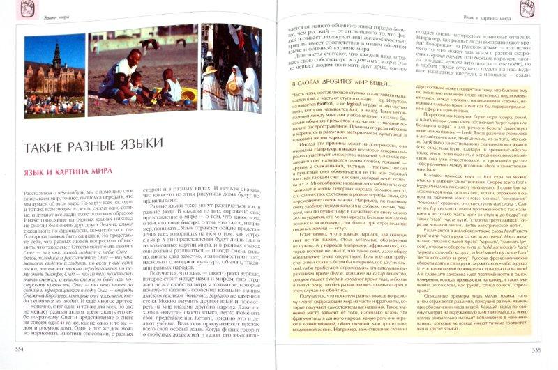 Иллюстрация 1 из 9 для Энциклопедия для детей: Том 10. Языкознание. Русский язык | Лабиринт - книги. Источник: Лабиринт