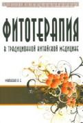 Фитотерапия в традиционной китайской медицине