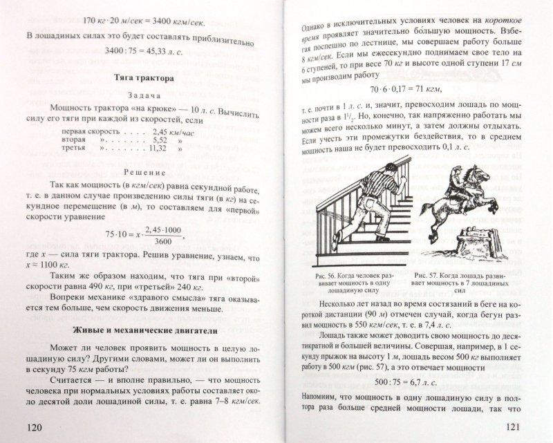 Иллюстрация 1 из 20 для Занимательная механика - Яков Перельман | Лабиринт - книги. Источник: Лабиринт