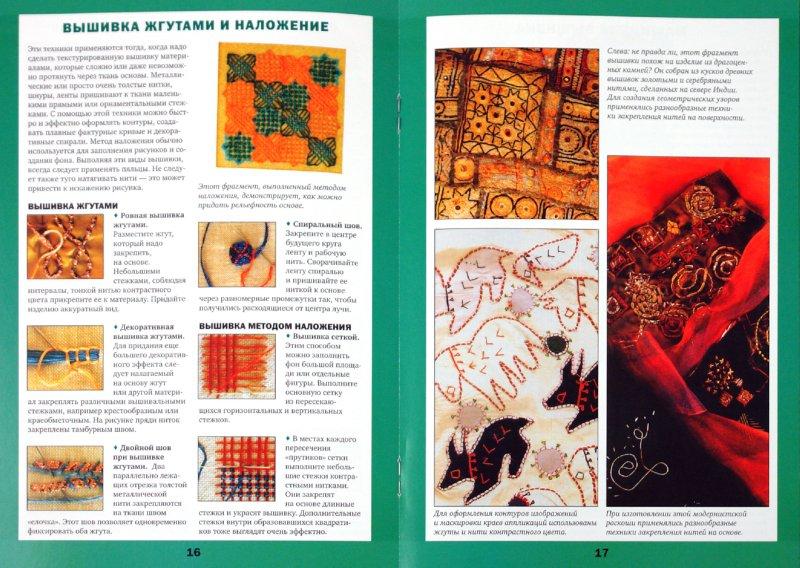Иллюстрация 1 из 2 для Модная вышивка | Лабиринт - книги. Источник: Лабиринт