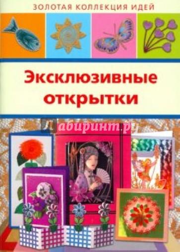 Для девочки, книга делаем открытки аннотация