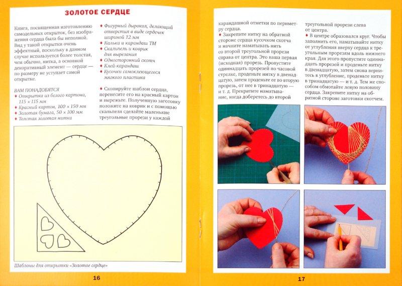 Иллюстрация 1 из 9 для Эксклюзивные открытки | Лабиринт - книги. Источник: Лабиринт