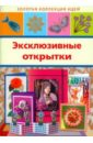 Эксклюзивные открытки перья для декорирования в блист
