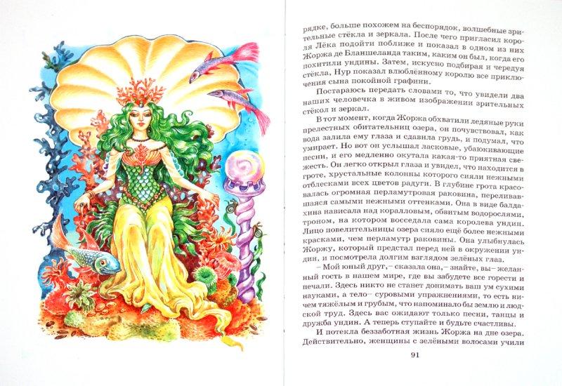 Иллюстрация 1 из 29 для Пчелка - принцесса гномов - Анатоль Франс   Лабиринт - книги. Источник: Лабиринт
