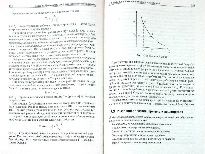 Иллюстрация 1 из 16 для Экономическая теория - Людмила Симкина | Лабиринт - книги. Источник: Лабиринт