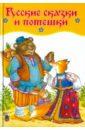 Русские сказки и потешки русские народные песенки книжка игрушка