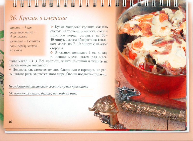 Иллюстрация 1 из 16 для Что приготовить? Обед - Любовь Узун | Лабиринт - книги. Источник: Лабиринт