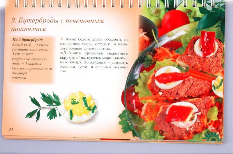 Иллюстрация 1 из 16 для Что приготовить? Завтрак - Любовь Узун | Лабиринт - книги. Источник: Лабиринт