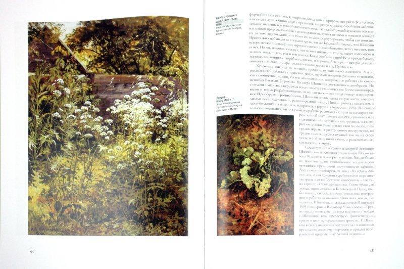 Иллюстрация 1 из 5 для Иван Шишкин - Елена Евстратова | Лабиринт - книги. Источник: Лабиринт