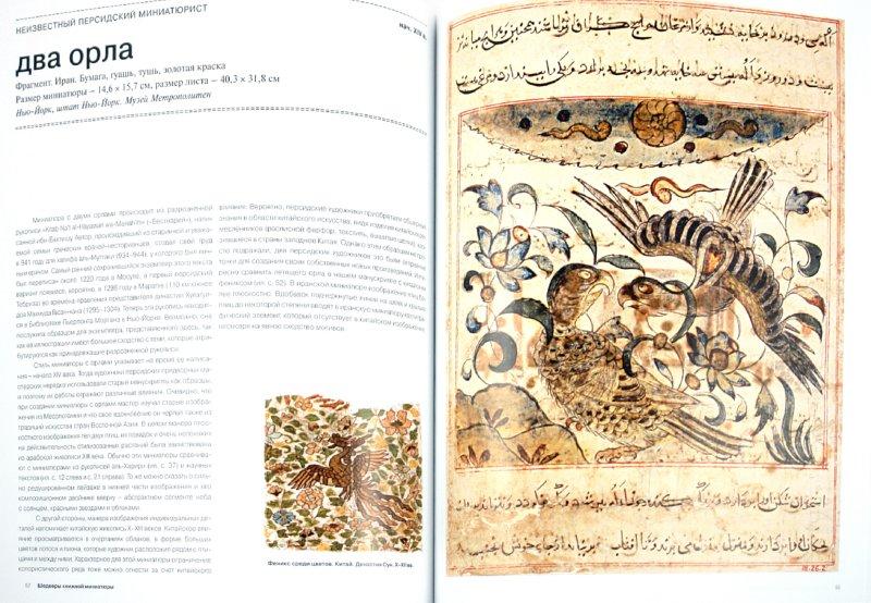 Иллюстрация 1 из 17 для Исламское искусство - Аннетте Хагедорн | Лабиринт - книги. Источник: Лабиринт