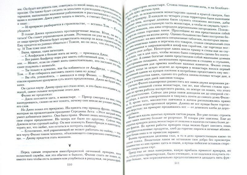 Иллюстрация 1 из 19 для Столпы земли - Кен Фоллетт | Лабиринт - книги. Источник: Лабиринт