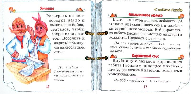 Иллюстрация 1 из 16 для Учимся готовить - Галина Шалаева | Лабиринт - книги. Источник: Лабиринт