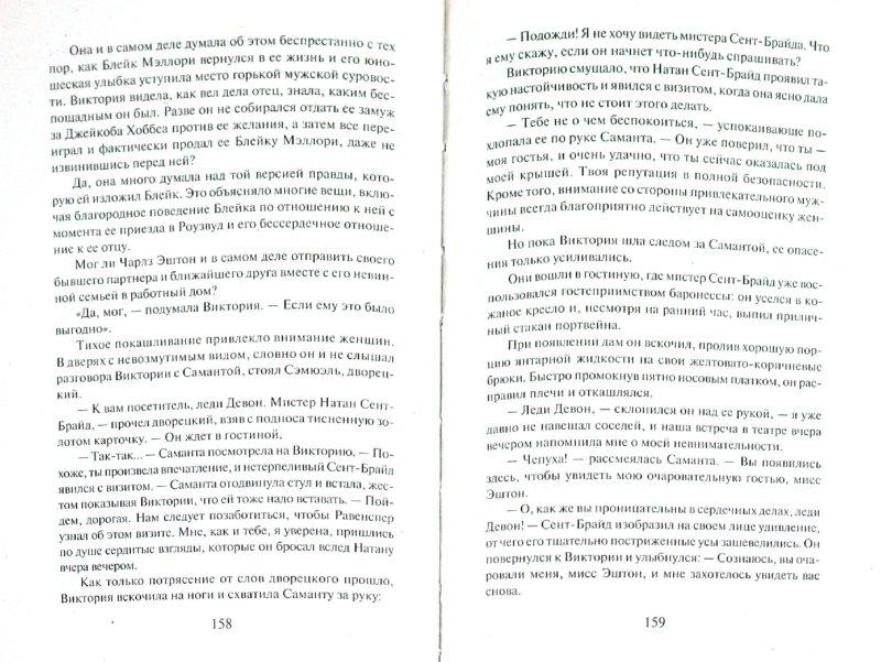 Иллюстрация 1 из 7 для Скандальное предложение - Тина Габриэлл   Лабиринт - книги. Источник: Лабиринт