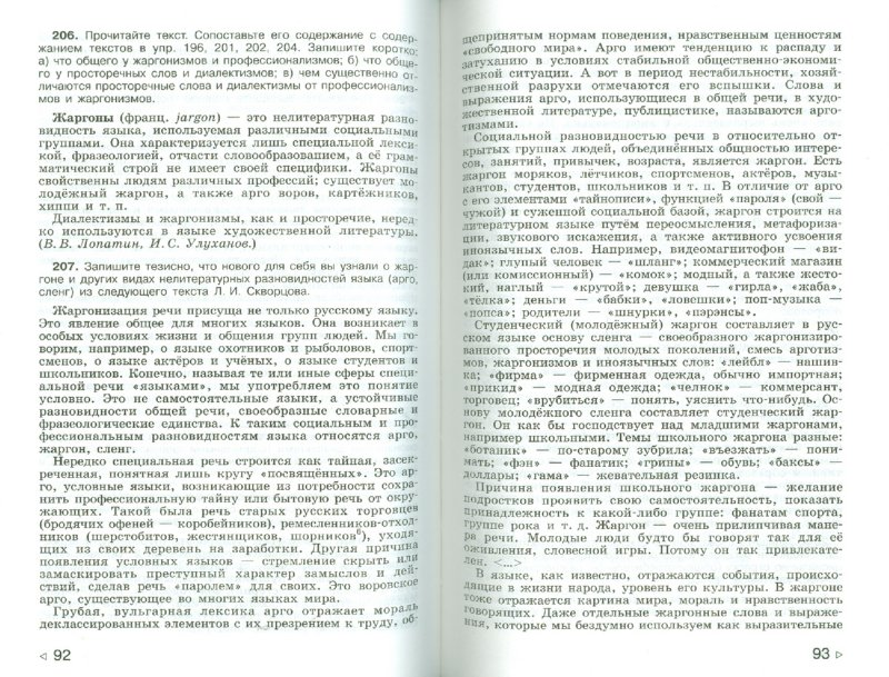 Иллюстрация 1 из 15 для Русский язык. 10-11 классы. Дидактический материал. Базовый уровень - Власенков, Рыбченкова | Лабиринт - книги. Источник: Лабиринт