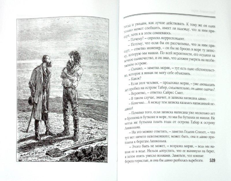 Иллюстрация 1 из 15 для Таинственный остров - Жюль Верн | Лабиринт - книги. Источник: Лабиринт