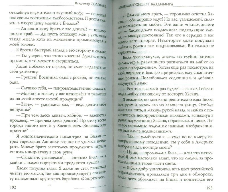 Иллюстрация 1 из 4 для Апокалипсис от Владимира - Владимир Соловьев | Лабиринт - книги. Источник: Лабиринт
