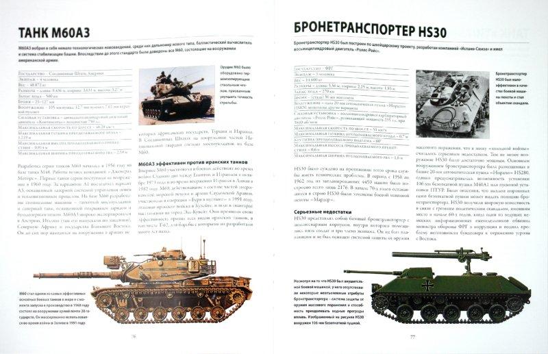 Иллюстрация 1 из 8 для 101 легендарный танк: От 1914 г. до наших дней - Роберт Джексон   Лабиринт - книги. Источник: Лабиринт