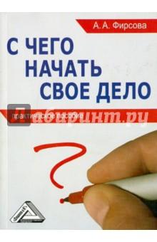 Индивидуальный предприниматель: регистрация, учет и отчетность, налогообложение