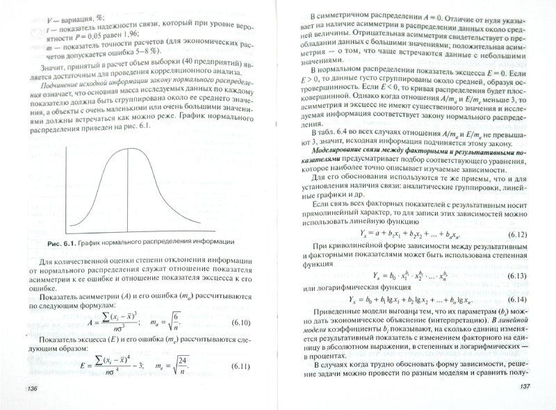 Иллюстрация 1 из 17 для Теория анализа хозяйственной деятельности - Глафира Савицкая | Лабиринт - книги. Источник: Лабиринт