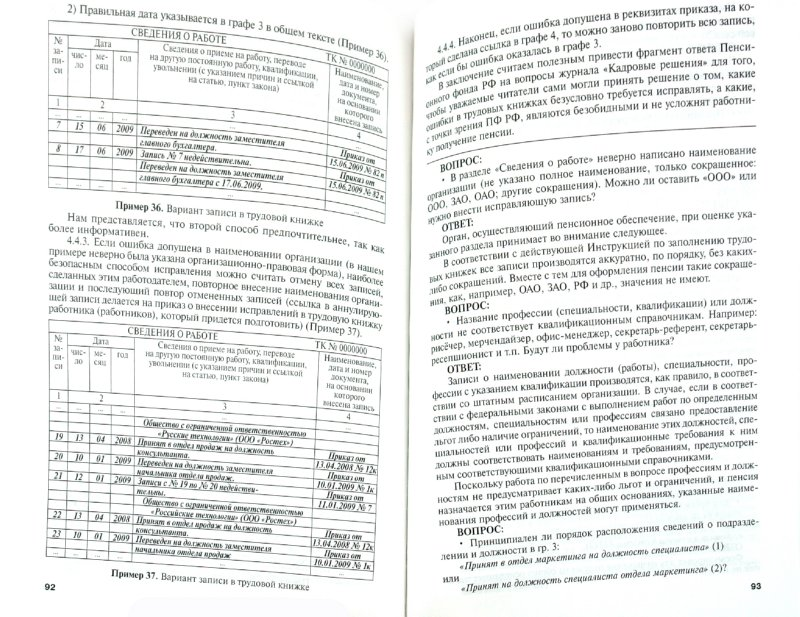 Иллюстрация 1 из 4 для Трудовые книжки: Все правила. Все правильно (+CD) - Ирина Журавлева | Лабиринт - книги. Источник: Лабиринт