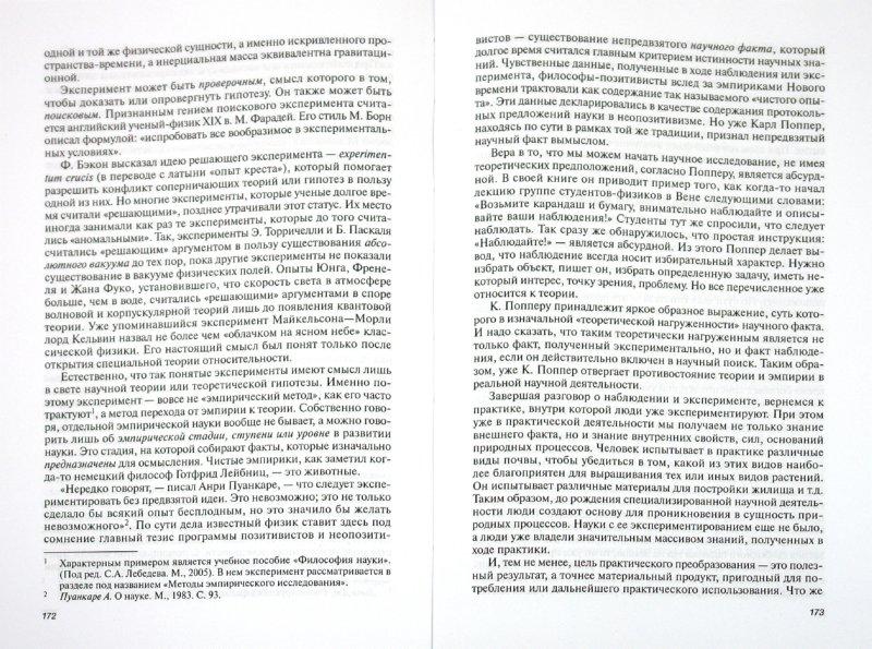 Иллюстрация 1 из 54 для Философия науки: учебное пособие для аспирантов и соискателей - Мареева, Мареев, Майданский   Лабиринт - книги. Источник: Лабиринт