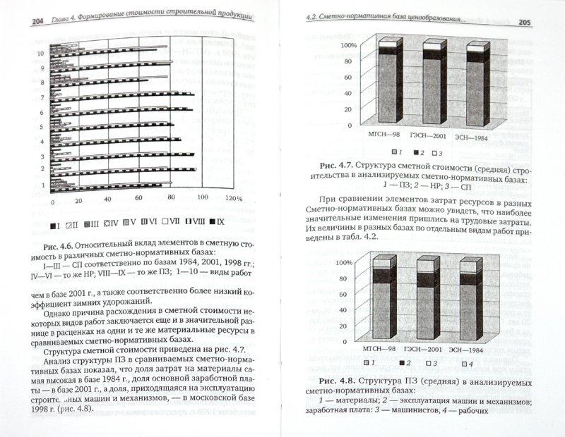 Иллюстрация 1 из 10 для Ценообразование и сметное дело в строительстве - Гумба, Ермолаев, Уварова | Лабиринт - книги. Источник: Лабиринт
