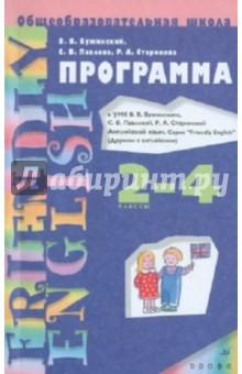 """Английский язык. Программа к УМК В.Бужинского и др. """"Friendly English"""". 2-4 классы"""