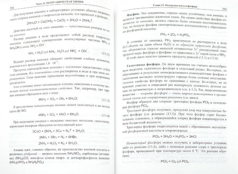 Иллюстрация 1 из 8 для Начала химии. Современный курс для поступающих в ВУЗЫ: учебник - Кузьменко, Попков, Еремин | Лабиринт - книги. Источник: Лабиринт