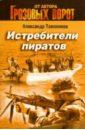 Тамоников Александр Александрович Истребители пиратов цена