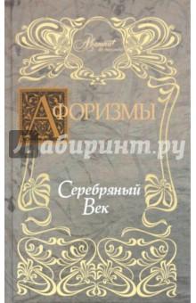 Афоризмы. Серебряный век афоризмы русские писатели серебряный век