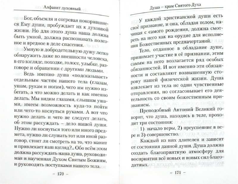 Иллюстрация 1 из 39 для Алфавит духовный - Иоанн Архимандрит | Лабиринт - книги. Источник: Лабиринт