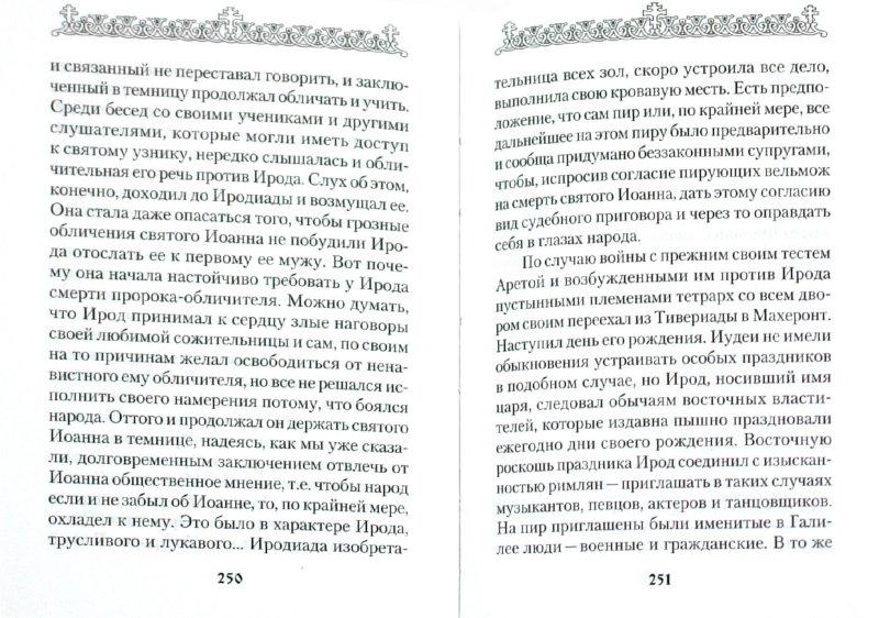Иллюстрация 1 из 10 для Святой Великий Пророк Предтеча и Креститель Господень Иоанн - Симеон Протоиерей   Лабиринт - книги. Источник: Лабиринт