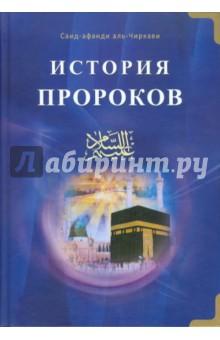 История пророков. Том 1 история пророков том 1
