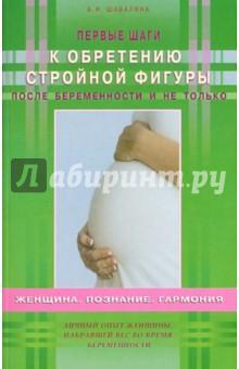 Первые шаги к обретению стройной фигуры после беременности и не только