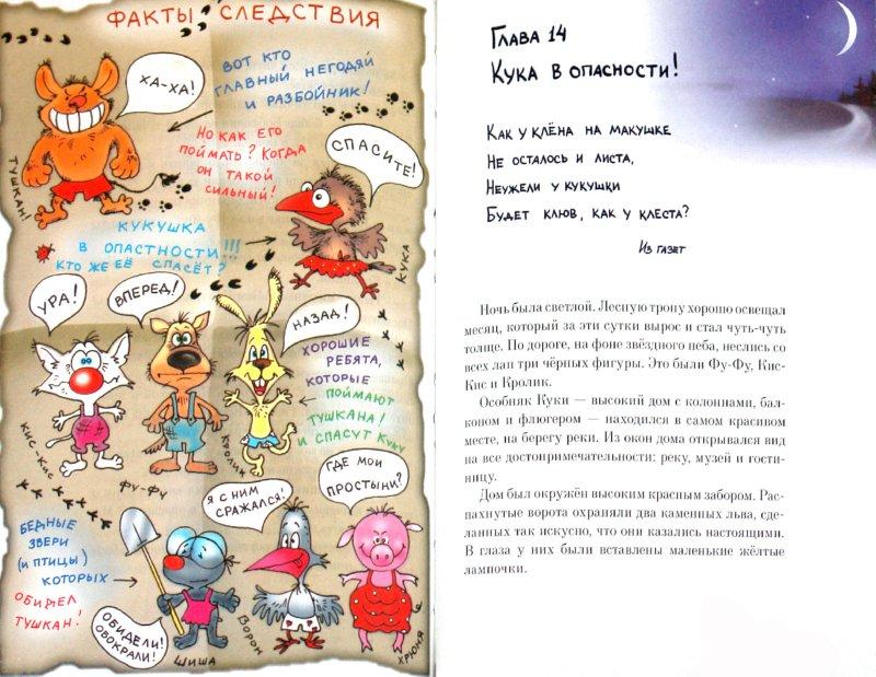 Иллюстрация 1 из 36 для Носки врозь! - Матюшкина, Оковитая | Лабиринт - книги. Источник: Лабиринт