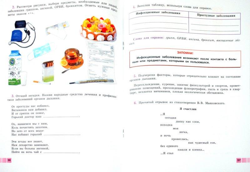 Иллюстрация 1 из 9 для Биология. Человек. 9 класс. Рабочая тетрадь. Пособие для адаптированной основной образоват программы - Соломина, Шевырева | Лабиринт - книги. Источник: Лабиринт