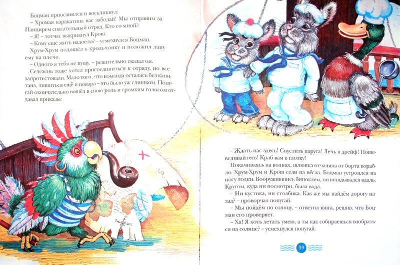 Иллюстрация 1 из 18 для Свистать всех наверх! - Тамара Крюкова | Лабиринт - книги. Источник: Лабиринт