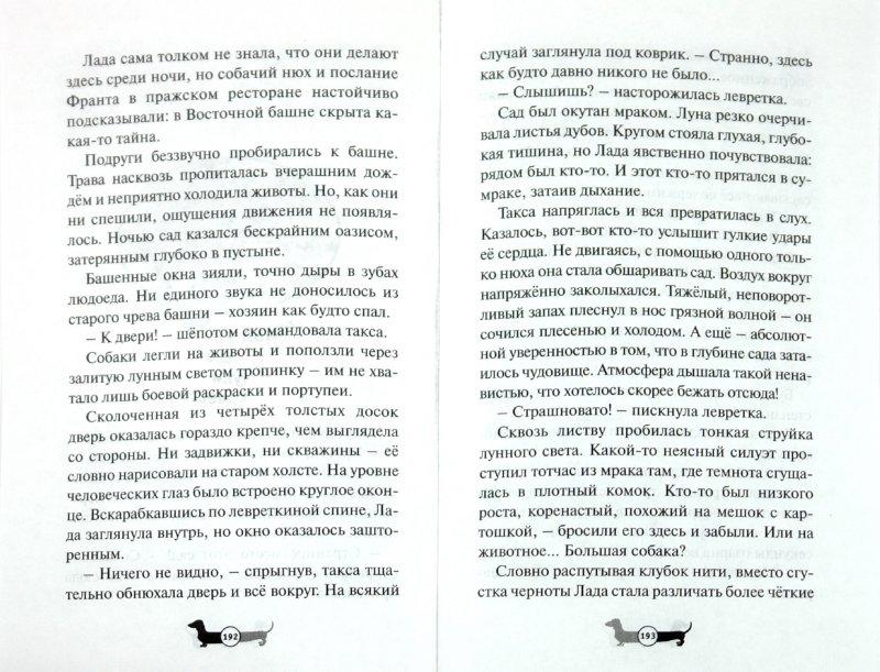 Иллюстрация 1 из 24 для Приключения чёрной таксы : Приключенческая повесть - Анна Никольская-Эксели | Лабиринт - книги. Источник: Лабиринт