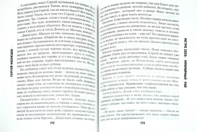 Иллюстрация 1 из 25 для Метро 2033: Мраморный рай - Сергей Кузнецов | Лабиринт - книги. Источник: Лабиринт