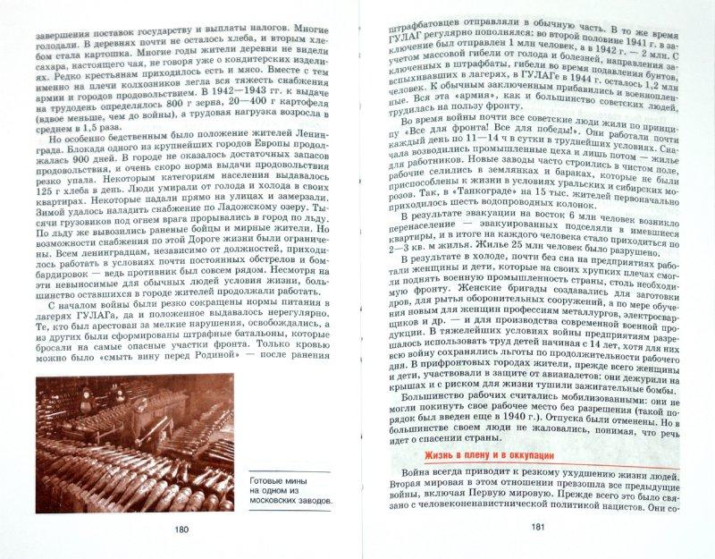 Иллюстрация 1 из 7 для Отечественная история ХХ - начала ХХI века: учебник для 11 класса общеобразовательных учреждений - Чубарьян, Данилов, Пивовар   Лабиринт - книги. Источник: Лабиринт