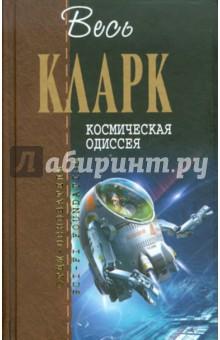 Книга космическая одиссея рецензия 4613