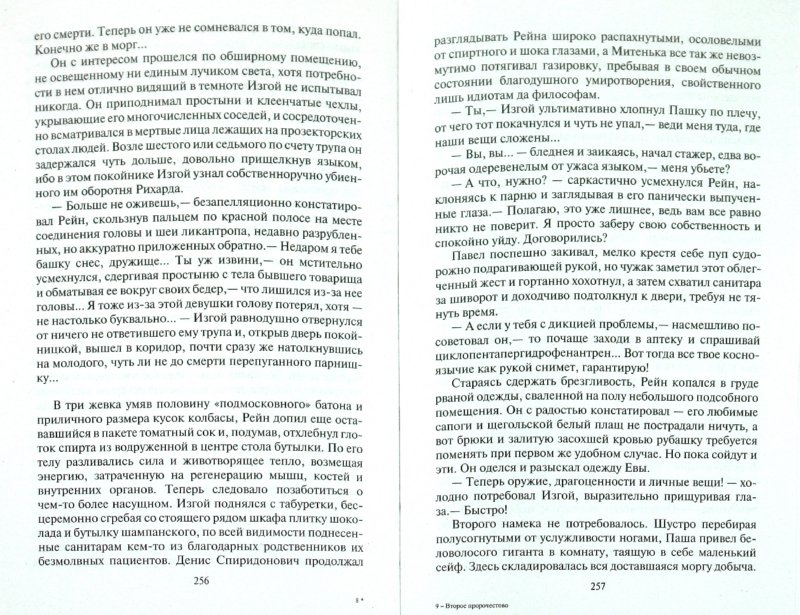 Иллюстрация 1 из 17 для Второе пророчество - Татьяна Устименко | Лабиринт - книги. Источник: Лабиринт