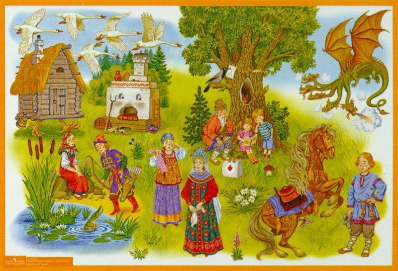 Юбилеем, картинки на тему в гостях у сказки